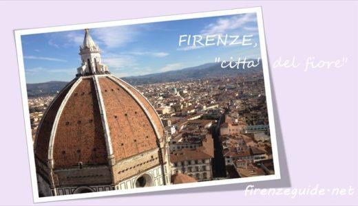 はじめまして。花の都フィレンツェで観光ガイドをしています。