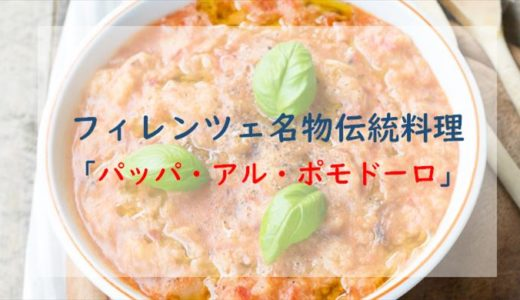 フィレンツェ名物『パッパ・アル・ポモドーロ』シンプルながらくせになる!?トスカーナ伝統料理のレシピをご紹介。