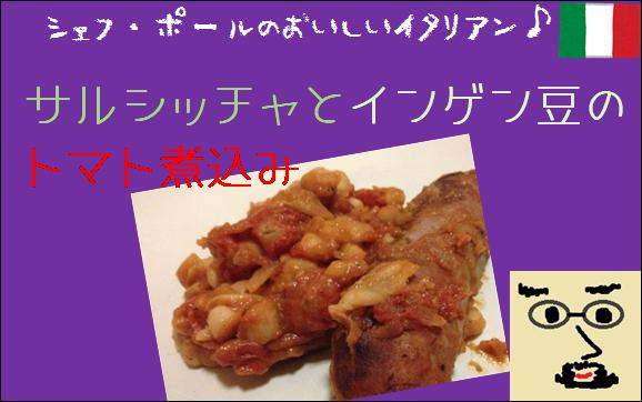 サルシッチャとインゲン豆のトマト煮込み(ウッチェッレット)レシピ☆豆食いトスカーナ人の本領発揮!