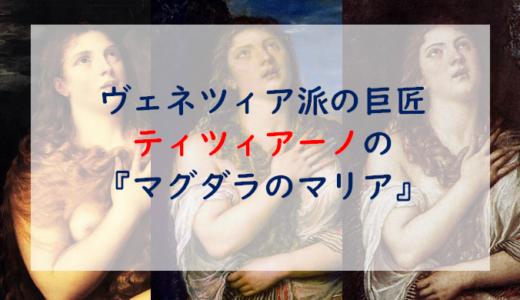 ティツィアーノが「マグダラのマリア」を描くとこうなる。