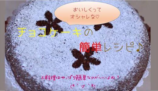 簡単・おしゃれなチョコケーキレシピ♡トルタ・ディ・カプレーゼを作ってみよう!