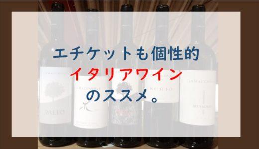 ワインのエチケットも個性的。飲んでおいしい、見た目楽しいイタリアワイン。