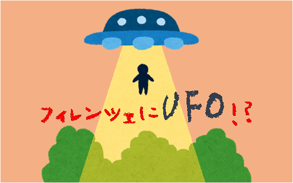 UFOはいつからいたの?15世紀フィレンツェで目撃証言!?