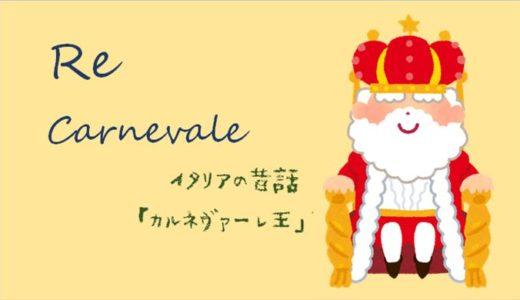 イタリアの昔話「カルネヴァーレの王様(Re Carnevale)」