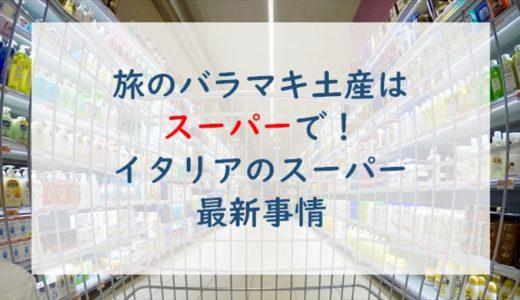 旅のバラマキ土産はスーパーで!イタリアのスーパー最新情報。
