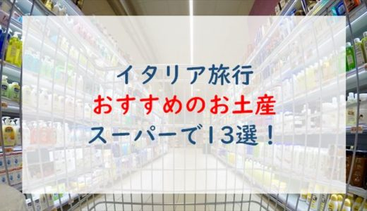 イタリアのスーパーで買える旅のお土産、おすすめ13選!