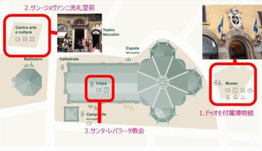 早わかり!フィレンツェのドゥオモ共通チケット売り場と予約方法。