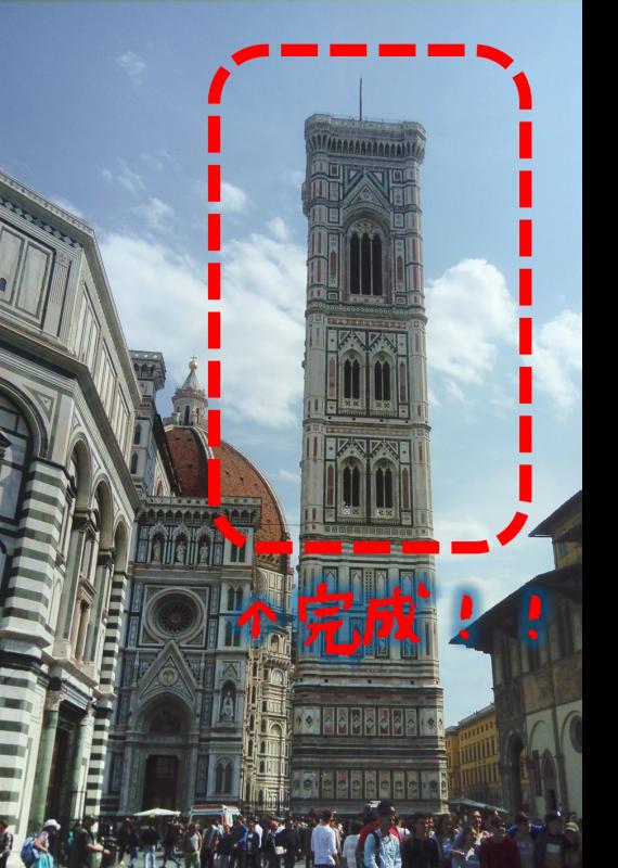 ジョットの鐘楼(フランチェスコ部分)