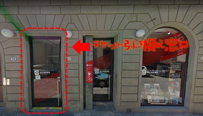 アカデミア美術館予約者用チケット引き換え窓口 Via dei Ricasoli, 105r