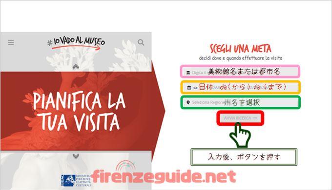 イタリア国立美術館の無料開放日検索方法