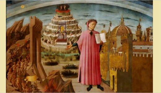 ダンテの『神曲』の世界へようこそ!作者ダンテ・アリギエーリとあらすじをわかりやすく解説。