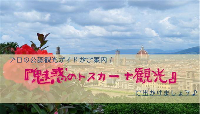 フィレンツェ観光の強い味方!現地在住の公認ガイドがご案内します。
