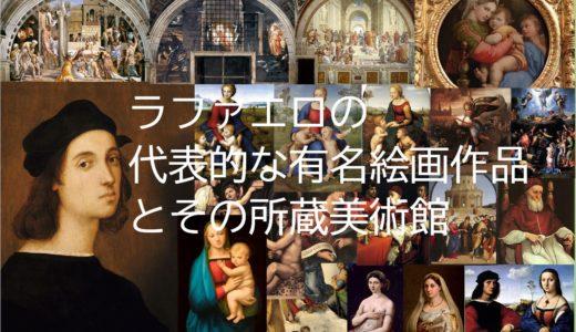 ラファエロの代表的な有名絵画作品21選~あの天使たちから聖母子像まで所蔵美術館ごとに紹介!