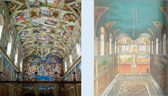 システィーナ礼拝堂 (左)現在の姿 (右)15世紀末の再現図【チェーザレ~破壊の創造者より】