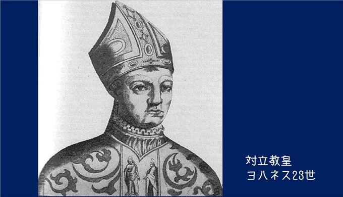 対立教皇ヨハネス23世